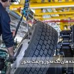 نمایندگی فاو در تهران + قیمت + اقساط