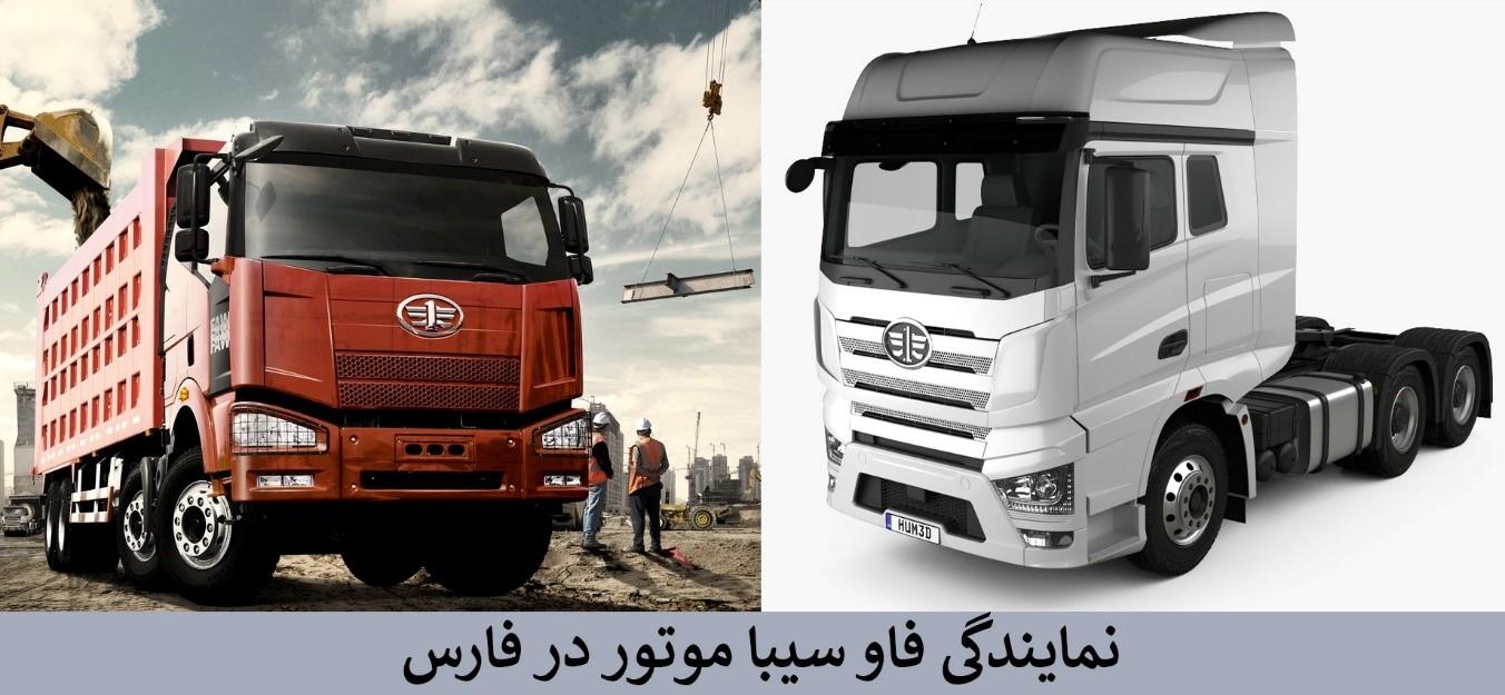 نمایندگی فاو سیبا موتور در فارس