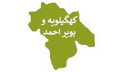 نمایندگی سیبا موتور در کهگیلویه و بویر احمد