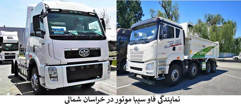 نمایندگی فاو سیبا موتور در خراسان شمالی