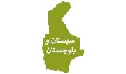 نمایندگی سیبا موتور در سیستان و بلوچستان