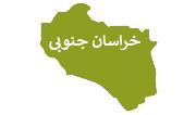 نمایندگی سیبا موتور در خراسان جنوبی