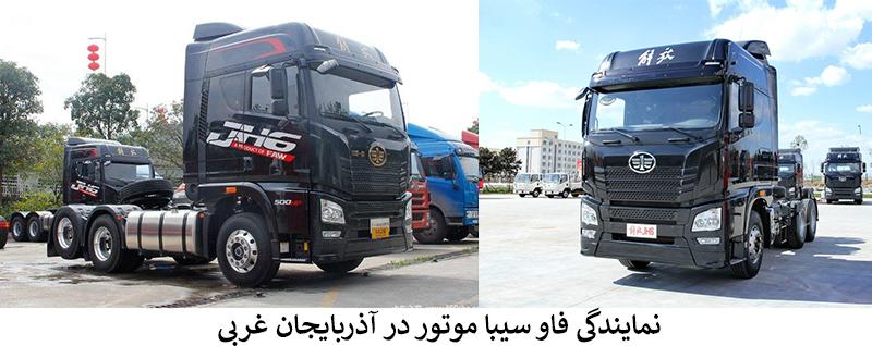 نمایندگی فاو سیبا موتور در آذربایجان غربی