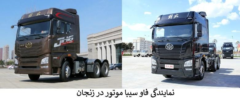 نمایندگی فاو سیبا موتور در زنجان