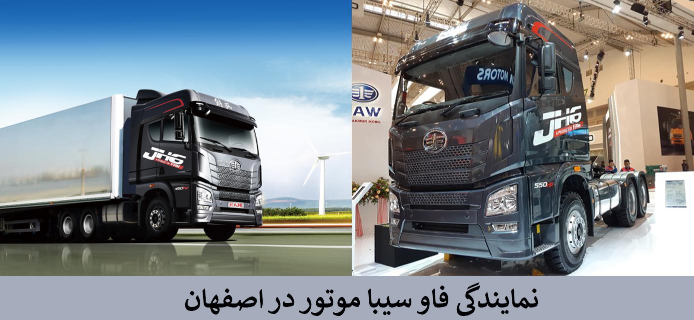 نمایندگی فاو سیبا موتور در اصفهان
