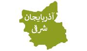 نمایندگی سیبا موتور در آذربایجان شرقی
