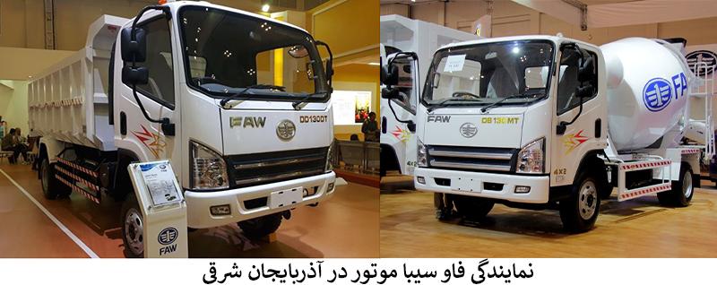 نمایندگی فاو سیبا موتور در آذربایجان شرقی