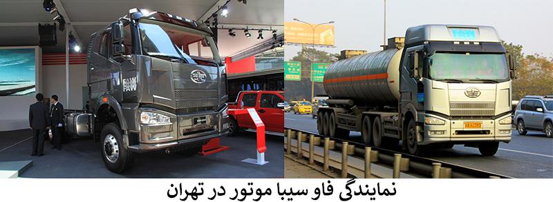 نمایندگی فاو سیبا موتور در تهران
