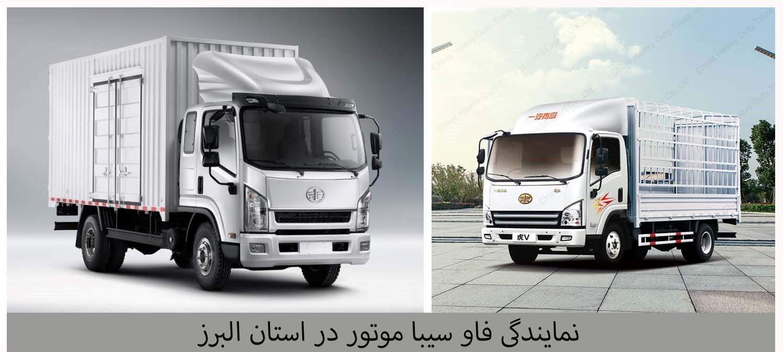 شرکت فاو در استان البرز