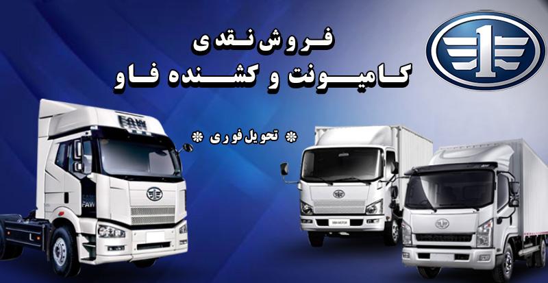 فروش نقدی کامیون های فاو